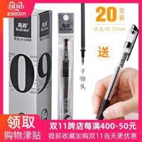 真彩009笔芯0.5黑色子弹头学生用考试专用笔商务签字笔中性笔替芯水笔芯红笔芯0.7墨蓝色文具用品