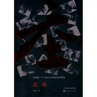 大社:中国第一个人民公社亲历者肖像集 朝左拉 9787203085522 山西人民出版社发行部