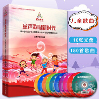 2019快乐阳光童声歌唱新时代 第15届中国少年儿童歌曲卡拉OK电视大赛歌曲180首 附10张CD+歌本+宣传册