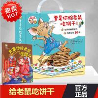 要是你给老鼠吃饼干系列劳拉全9册 /如果你给小老鼠吃饼干系列/要是你给老鼠吃饼干绘本
