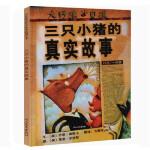 三只小猪的真实故事――美国图书馆学会年度好书推荐 《纽约时报》年度好书!