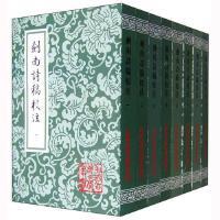 中国古典文学丛书 剑南诗稿校注 套装1-8册 陆游上海古籍出版社9787532540440