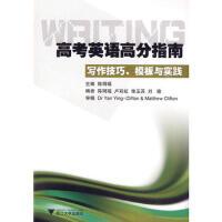 高考英语高分指南 写作技巧、模板与实践 陈明瑶 9787308071222 浙江大学出版社