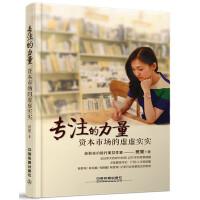 专注的力量:资本市场的虚虚实实 班妮 中国铁道出版社