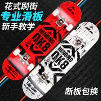 双翘滑板公路四轮刷街板专业枫木新手男女代步4轮滑板车儿童