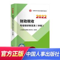 中级经济师教材2021 财政税收专业知识与实务 经济师中级2021