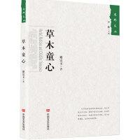 正版现货 2019年新版 草木童心 9787517129233 中国言实出版社