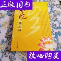 [二手旧书9成新]像佛陀一样生活 /夏春瑞 现代出版社