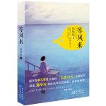 等风来(《失恋33天》作者鲍鲸鲸长篇小说,同名电影清新上市!)