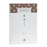 楚辞译注(中国古代名著全本译注丛书)