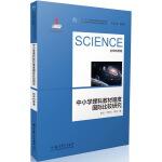 中小学理科教材难度国际比较研究丛书:中小学理科教材难度国际比较研究(初中科学卷)