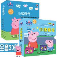 正版全套20册小猪佩奇书佩琪漫画书 第一二辑粉红猪小妹动画故事书双语中英文对照 0-3-5-6岁儿童宝宝绘本peppa