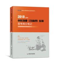 执业医师考试用书2018 中医执业医师(含助理)医考高分笔记2018