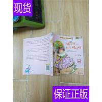 [二手旧书8成新]王一梅心灵成长童话拼音版・糖巫婆和超级棒棒糖
