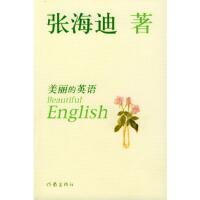【新书店正版】美丽的英语张海迪9787506328371作家出版社