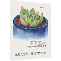 多肉之美 张恒国 北京交通大学出版社 9787512130050