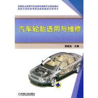 汽车轮胎选用与维修 黄晓英 9787111293729 机械工业出版社