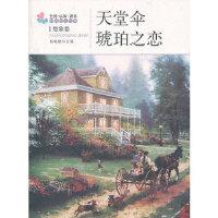 【新书店正版】天堂伞 琥珀之恋杨晓敏地震出版社9787502840495
