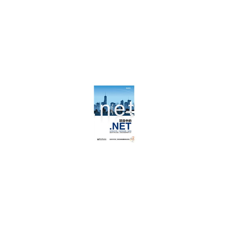 项目中的 NET(含CD光盘1张) 李天平 电子工业出版社 保证正版,有任何问题请联系在线客服!