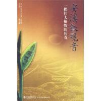 安溪铁观音-一棵伟大植物的传奇李玉祥著世界图书出版公司9787510020735【正版图书,达额立减】【稀缺旧书】