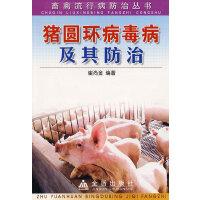 猪圆环病毒病及其防治