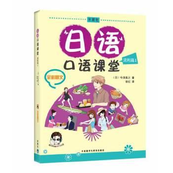 日语口语课堂(流利篇1)(全彩图文)(附光盘)
