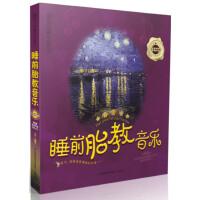 睡前胎教音乐-五星典藏卷-附赠胎教背景音乐CD ,汉竹, 江苏科学技术出版社,[正版]