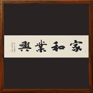 《家和业兴》杨法孝 山东书协理事 中书协会员【R2204】