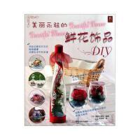 【二手旧书9成新】美丽永驻的鲜花饰品DIY- 河南科学技术出版社 9787534946042