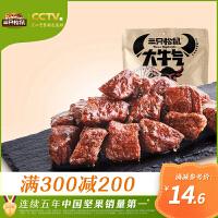 【三只松鼠_大牛气_港烧牛肉88g】卤味休闲零食即食熟食肉脯零食