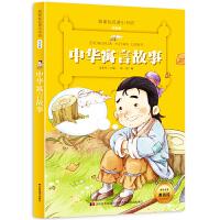 中国寓言故事 精选注音版小学生经典彩图名著畅销儿童文学一二三年级课外书 必读老师推荐阅读故事书 6-12周岁拼音书