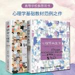 两册套装心理学与生活 第19版社会心理学 第11版 心理学经典教材心理治愈社会心理学人际交往心理学