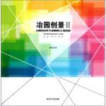 【RT5】冶园创景2:周向频景观规划设计作品集 周向频 江苏人民出版社 9787214086402
