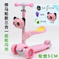 儿童滑板车三合一可坐宝宝溜溜车2-3-6岁幼儿初学男女小孩滑滑车