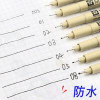 日本樱花勾线笔针管笔防水漫画描边描线动漫设计勾边笔手绘漫画专用笔绘图笔简笔画笔套装樱花笔