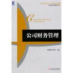 公司财务管理(会计学专业新企业会计准则系列教材) 叶陈刚,刘永祥 9787111464426 机械工业出版社