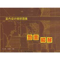 室内设计细部图集:地面楼梯 王萧 等 中国建筑工业出版社 9787112096206