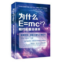 【正版新书直发】为什么E=mc2?相对论普及读本(英)考克斯,(英)福肖著;李琪译9787535484154长江文艺出