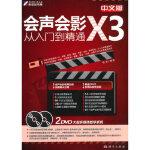 【新书店正版】中文版会声会影X3从入门到精通(2DVD)柏松著9787030277640科学出版社