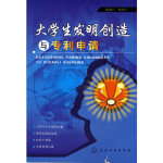 大学生发明创造与申请(陈黄祥)陈黄祥,徐勇军化学工业出版社9787122028013