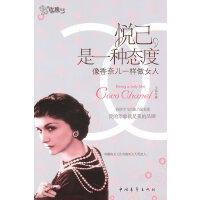 【二手旧书9成新】悦己,是一种态度--像香奈儿一样做女人卡玛9787500695295中国青年出版社