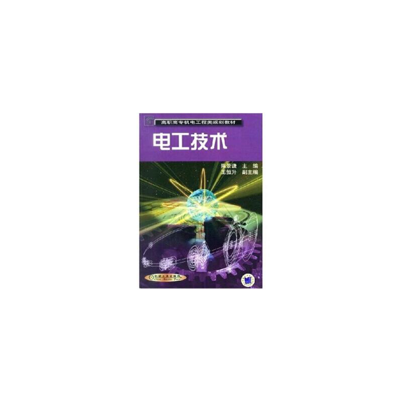 【二手旧书9成新】电工技术 陈景谦,王恒升