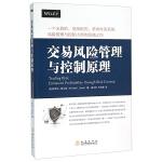 正版全新 交易风险管理与控制原理