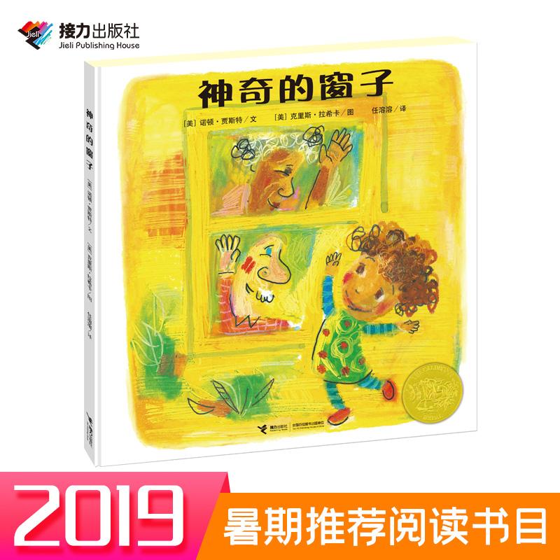 神奇的窗子 2006年凯迪克金奖作品,著名儿童文学翻译家、作家任溶溶老师翻译。每个家庭都有一扇神奇的窗子,它里面装满温暖、装满祖孙两代浓浓的爱,3—6岁适读。