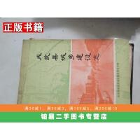 【二手9成新】成武县城乡建设志