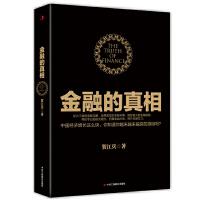 火热促销 金融的真相 贺江兵 9787515811567 中华工商联合出版社 正品 知礼图书专营店
