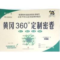 【爱尚】黄冈360°定制密卷 小学数学一年级 下册