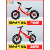 儿童平衡车无脚踏自行车1-3-6岁铝合金镁车小孩玩具滑行车滑步车