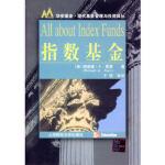 【新书店正版】指数基金(美)费里(Perri,R.A.)9787810499422上海财经大学出版社