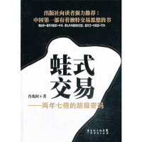 蛙式交易-两年七倍的超级密码 肖兆权 9787545425451 广东经济出版社有限公司